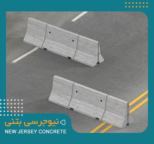 نیوجرسی بتنی قطعات پیش ساخته