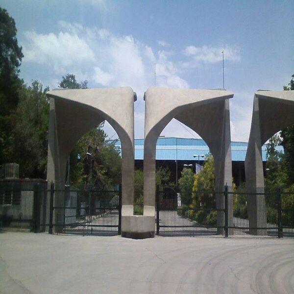 پروژه دانشگاه تهران
