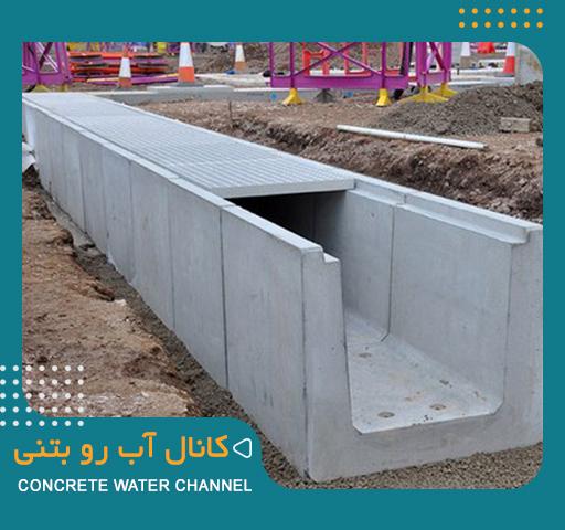 کانال آب رو بتنی قطعات پیش ساخته